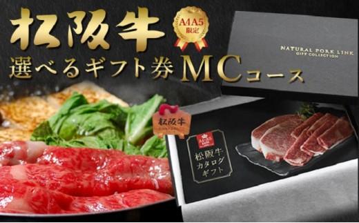 [№5931-0100]松阪牛 選べるカタログギフト『MCコース』