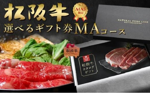 [№5931-0098]松阪牛 選べるカタログギフト『MAコース』