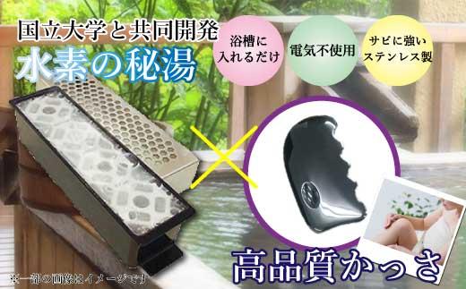 【230001】かっさリンパマッサージ×水素風呂!