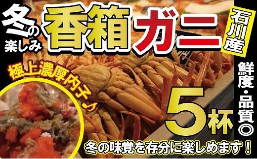 T68.【地元で大人気】石川産 香箱ガニ5杯詰合せ