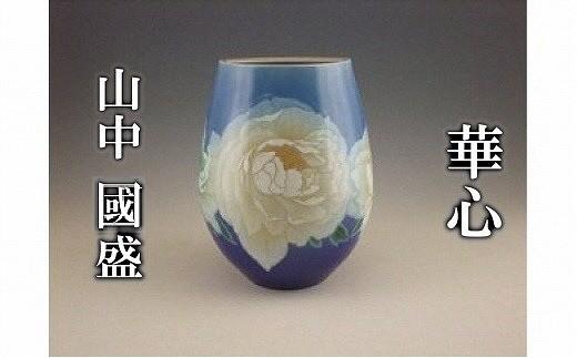 Q70. 九谷焼作家  山中 國盛 作品 「『華心』花瓶」 受注受付