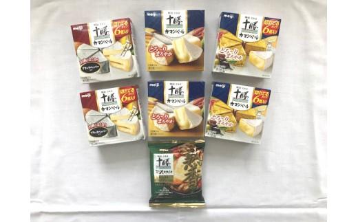 【M002】「十勝チーズセットB」