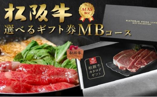 [№5931-0099]松阪牛 選べるカタログギフト『MBコース』