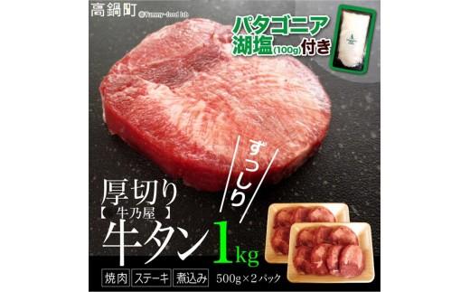 283_tf <アメリカ産・チリ産牛タン厚切り焼肉1kg+塩>平成30年11月末迄に順次出荷