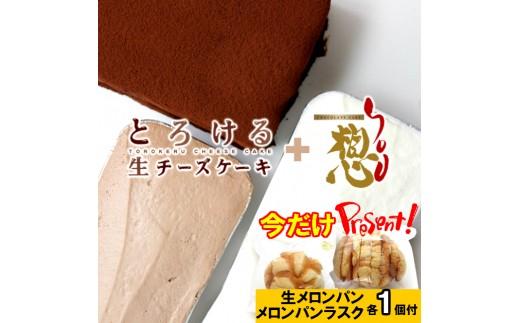 27-06Pとろける生チーズケーキ&想