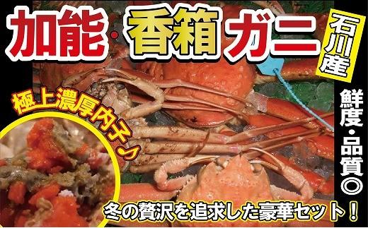 S14. 【期間限定!冬の楽しみ】石川産 加能ガニ・香箱ガニ詰合せ