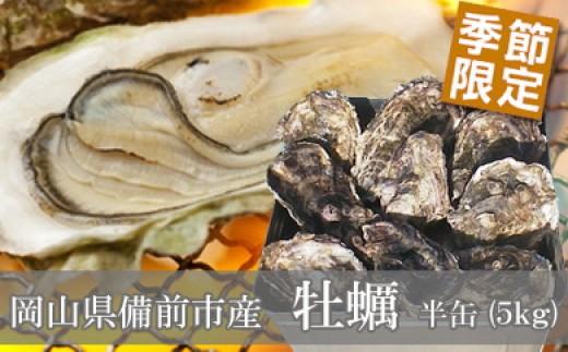 b-0072 備前市産 牡蠣(半缶約5kg)