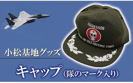 01101.   小松基地グッズ 隊のマーク入り航空自衛隊キャップ(帽子)