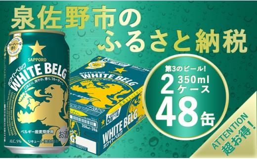 B589 ホワイトベルグ (第三のビール) 350ml×2ケース