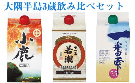 A1-3306/紙パック焼酎 3蔵飲み比べセット(芋焼酎900ml×3本)