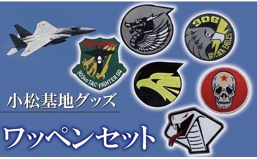 01901.   小松基地グッズ 隊のマークのワッペン6枚セット