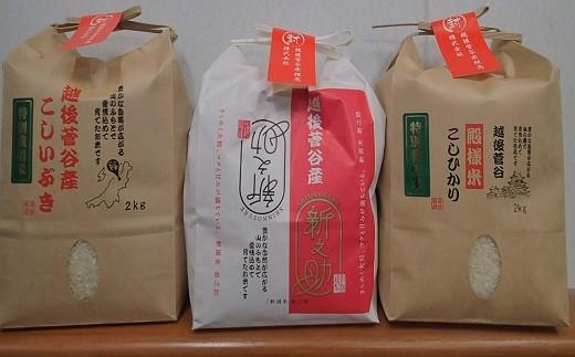 D24【新米(H30年産米)でお届け!】越後菅谷米食べ比べセット