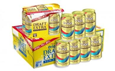 【V012】オリオン ドラフトエクストラ(350ml×24缶)【90pt】