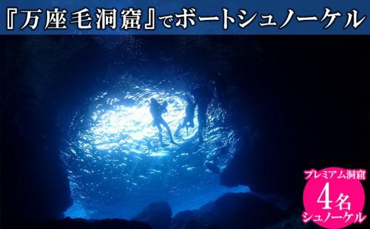 もう一つのプレミアム洞窟『万座毛洞窟』でボートシュノーケル(4名様)