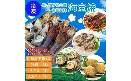 153 美し国 豪華 海鮮 海宝焼 カンカンやきセット