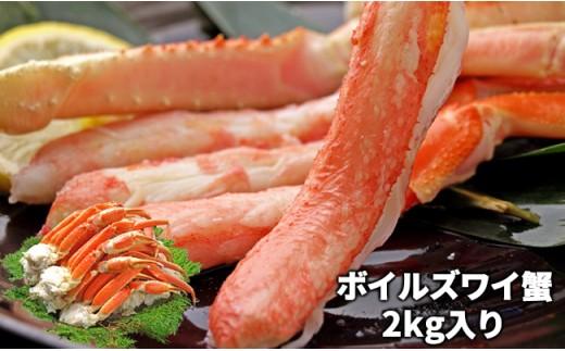 C01-009 ボイル本ズワイガニ肩 2kg
