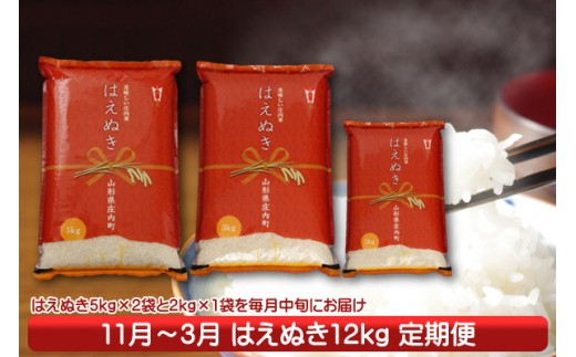 【K-862】庄内米定期便!はえぬき12kg(11月中旬より配送開始 入金期限:H30.10.25)