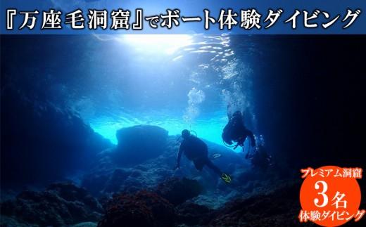 もう一つのプレミアム洞窟『万座毛洞窟』でボート体験ダイビング(3名様)