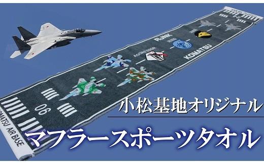 00801. 小松基地オリジナルグッズ 滑走路のデザイン マフラースポーツタオル