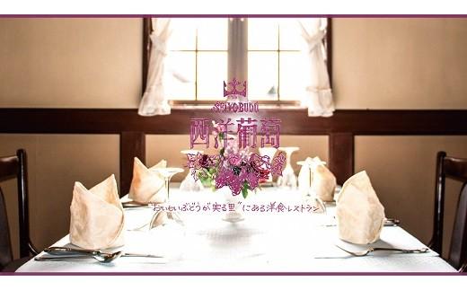 546 欧風レストラン「西洋葡萄」御食事券(5,000円分)