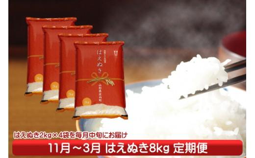 【J-859】庄内米定期便!はえぬき8kg(11月中旬より配送開始 入金期限:H30.10.25)