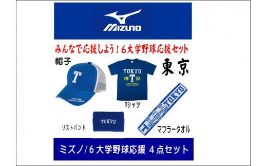 ミズノ 東京6大学野球応援グッズ 4点セット