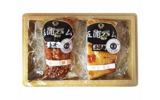 No.071 ベーコン・焼豚のセット