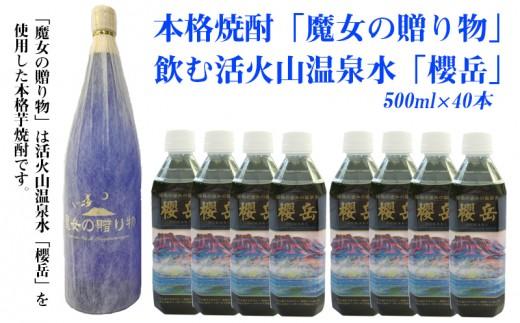 C3-1502/本格焼酎『魔女の贈り物』&飲む活火山温泉水『櫻岳』セット