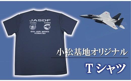 00701.  小松基地グッズ 小松基地オリジナル ドライTシャツ