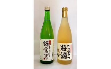 鎌倉酒販協同組合「かまくら梅酒と吟醸鎌倉栞 2本セット」