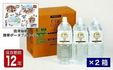 12年保存水2000ml(6本)2箱と焼津絵柄携帯トイレ1個付