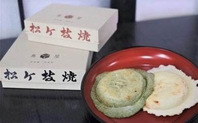 [№5739-0387]島屋の『松ヶ枝焼』 白餅&よもぎ餅セット