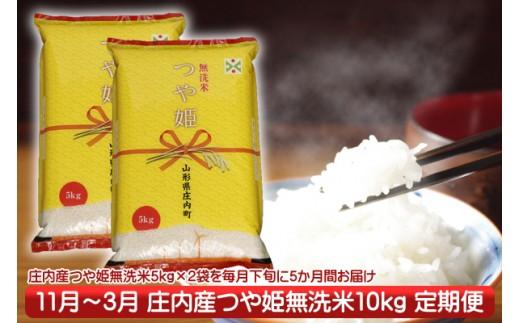 【L-865】庄内米定期便!つや姫無洗米10kg(11月下旬より配送開始 入金期限:H30.10.25)