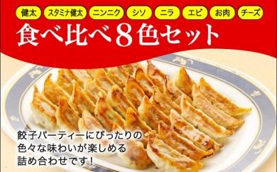 [№5538-0076]宇都宮餃子館 食べ比べ8色セット48個(960g)