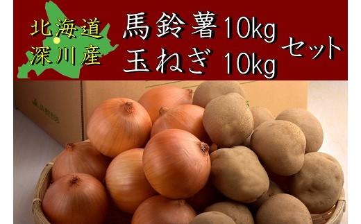 J010055 深川産馬鈴薯(男爵)・たまねぎセット(季節限定)