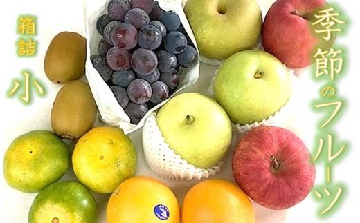 季節フルーツ箱詰(小)