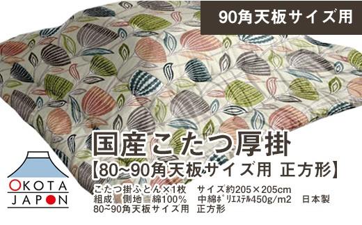 C196 国産こたつ厚掛【OCOTAJAPON】