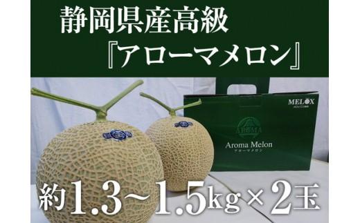 a30-080 静岡県産高級『アローマメロン』2玉