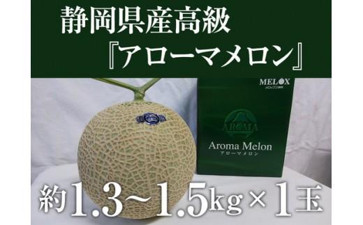 a15-148 静岡県産高級『アローマメロン』1玉