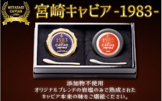 U1 MIYAZAKI CAVIAR 1983 贅沢食べ比べセット