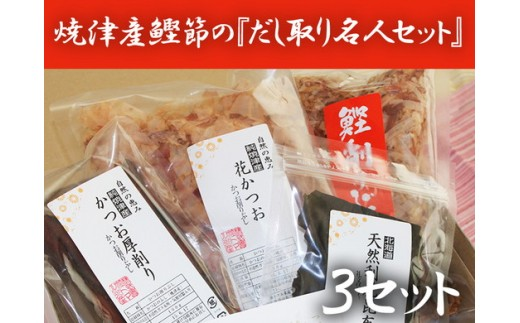 a10-047 焼津産鰹節の『だし取り名人セット』×3セット