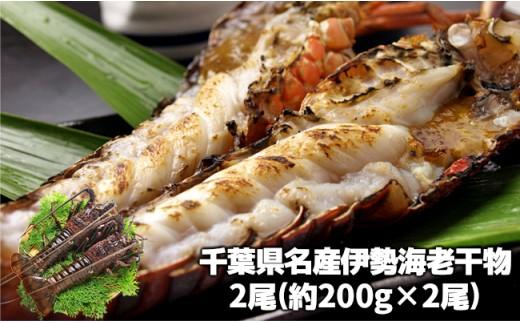 C01-006 伊勢海老の干物 200g×2尾