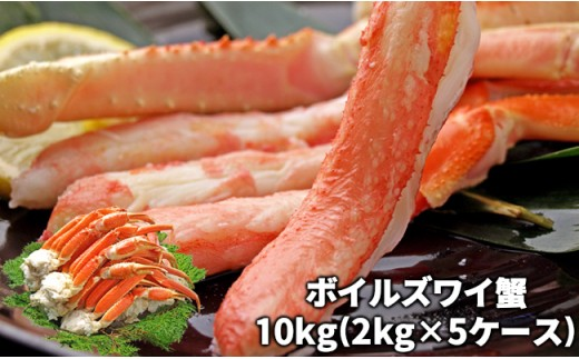 C05-004 ボイル本ズワイガニ肩10kg