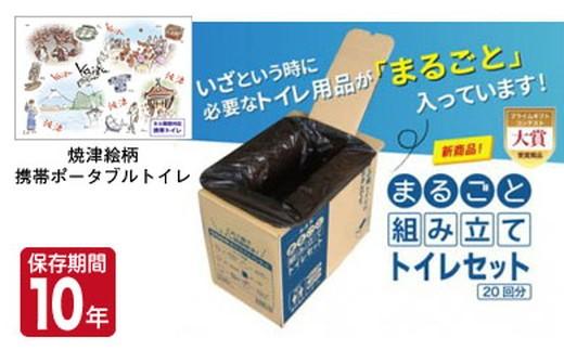 a50-027 まるごと組立トイレ(20回)×2と焼津絵柄携帯トイレ