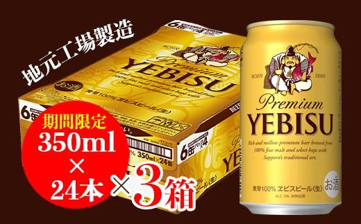 ヱビスビール 地元名取工場産 (350ml×24本入を3ケースお届け)