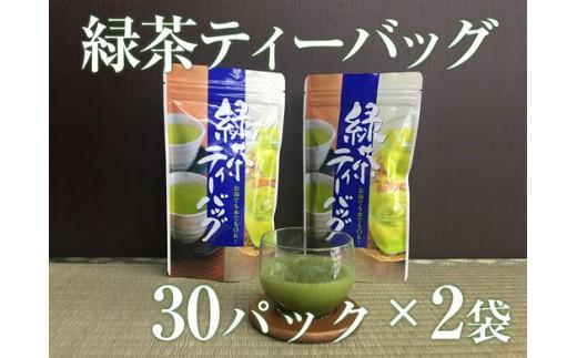 a10-210 たっぷり緑茶ティーバッグ