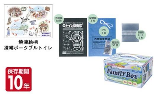 a30-071 トイレンジャーfamilyboxと焼津絵柄携帯トイレ1個付