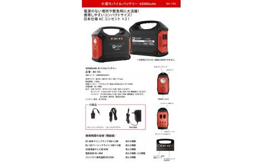 30-040-005.日本製モバイルバッテリーBA-155