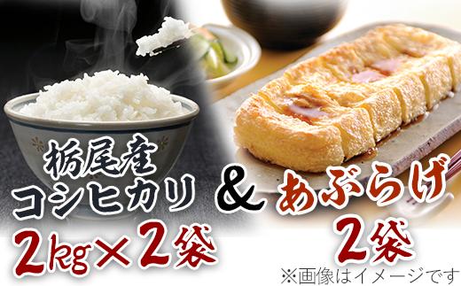 1-417新潟県栃尾産コシヒカリ4kg+あぶらげセット