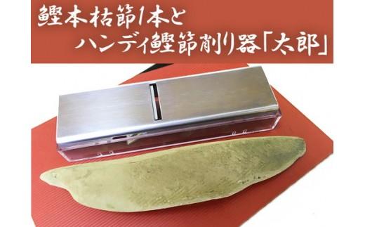 a10-048 鰹本枯節1本とハンディ鰹節削り器「太郎」